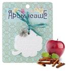 """Аромасаше с дополнительным элементом """"На счастье и удачу"""", аромат яблока и корицы"""