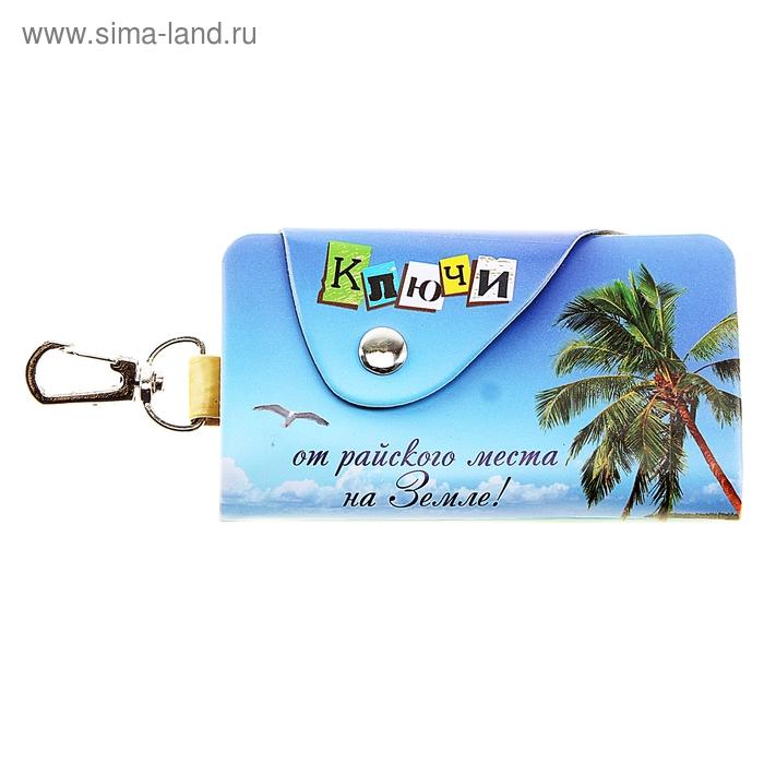 """Ключница """"Ключи от райского места на земле"""""""