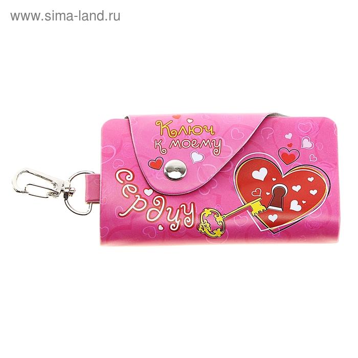 """Ключница """"Ключ к сердцу"""""""