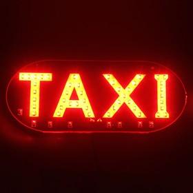 Знак светодиодный 'Такси', 13 x 6 см, красное свечение Ош