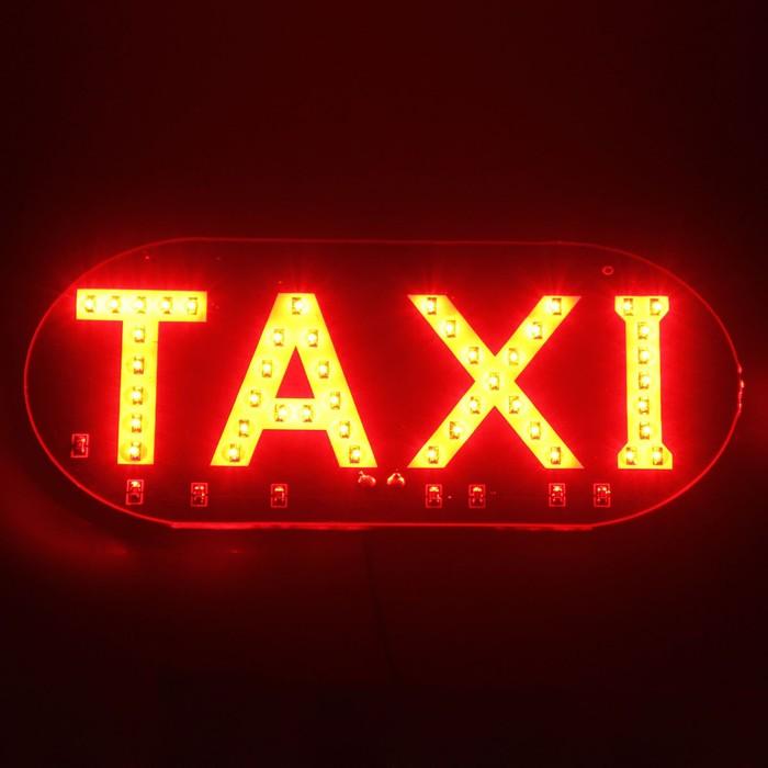 Светодиодный знак такси, 12 В, 45 LED, 13×6 см, провод 150 см, красный - фото 797609241