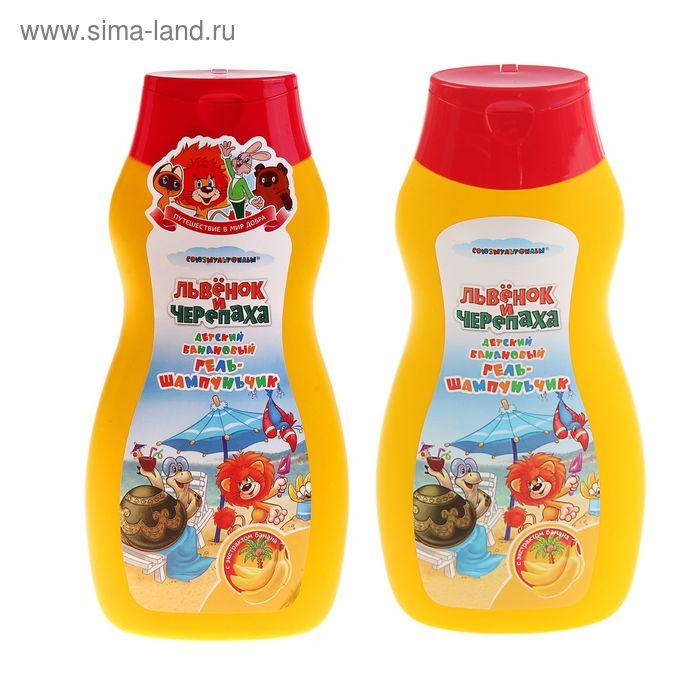 """Гель-шампунь банановый """"Львенок и черепаха"""", 300 мл"""