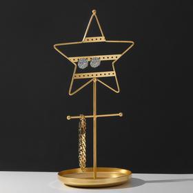 """Подставка под серьги """"Звезда"""" h=36. d=15, цвет золото"""