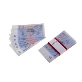 Пачка купюр СССР 5 рублей
