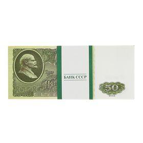Пачка купюр СССР 50 рублей