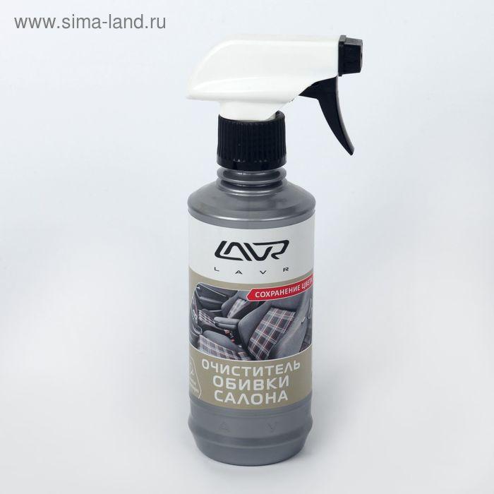 Очиститель обивки салона LAVR Cover Cleaner 0,33 л с триггером