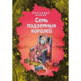 Семь подземных королей (ил. Е. Мельниковой) (#3)