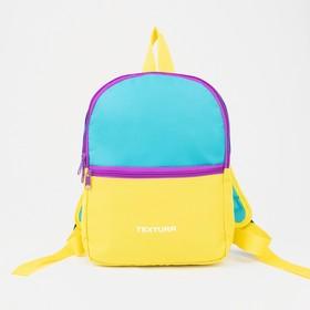 Рюкзак детский, отдел на молнии, цвет бирюзовый/жёлтый