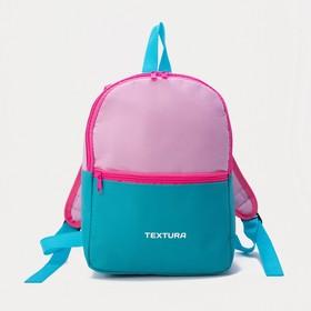 Рюкзак детский, отдел на молнии, цвет бирюзовый/розовый
