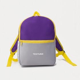 Рюкзак детский, отдел на молнии, цвет фиолетовый/серый