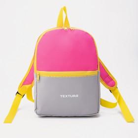 Рюкзак детский, отдел на молнии, цвет розовый/серый