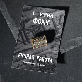 """Бусина из ювелирной бронзы """"Руна Феху"""""""