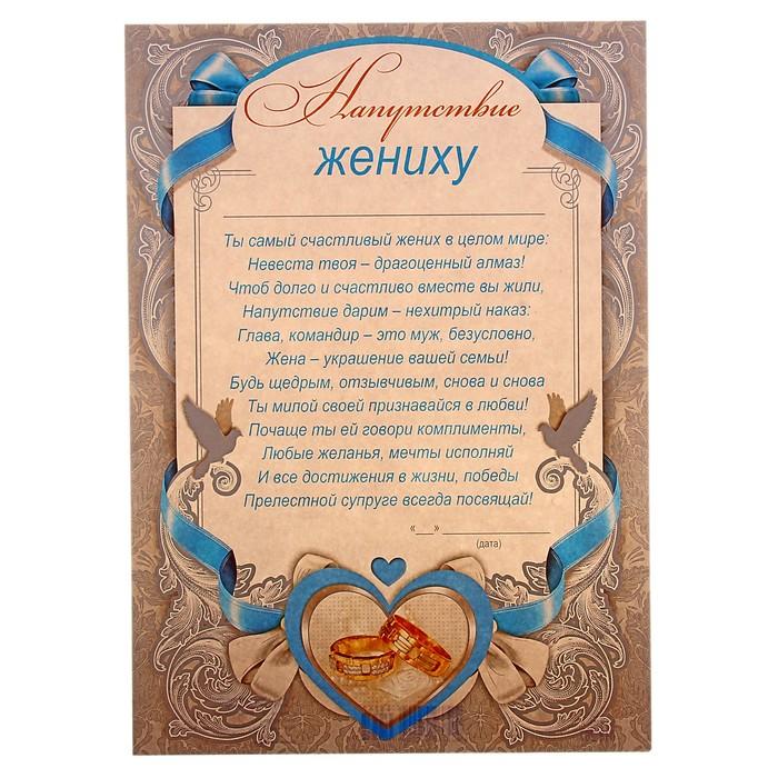 Поздравления родителям жениха на свадьбе открытка, день любви видео
