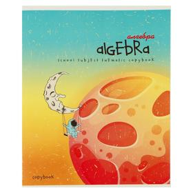 """Тетрадь предметная """"Космос"""", 40 листов в клетку """"Алгебра"""", обложка мелованный картон, ВД-лак, блок офсет"""
