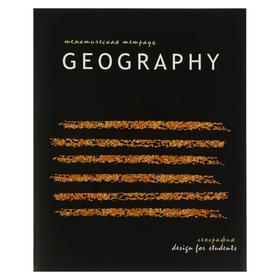 """Тетрадь предметная """"Сияние"""", 40 листов в клетку """"География"""", обложка мелованный картон, выборочный лак с блёстками, блок офсет"""