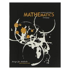 """Тетрадь предметная """"Сияние"""", 40 листов в клетку """"Математика"""", обложка мелованный картон, выборочный лак с блёстками, блок офсет"""