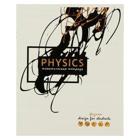 """Тетрадь предметная """"Сияние"""", 40 листов в клетку """"Физика"""", обложка мелованный картон, выборочный лак с блёстками, блок офсет"""