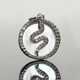 """Подвеска родированная """"Змейка в круге"""", цвет белый в серебре"""