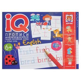 IQ прописи «Пишем английские буквы и первые слова», 6+