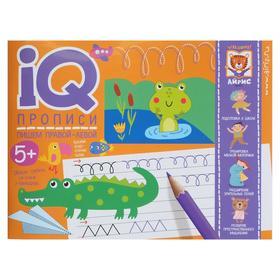 IQ прописи «Пишем правой-левой», 5+
