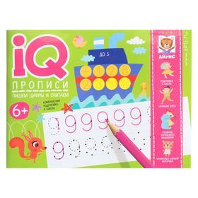 IQ прописи «Пишем цифры и считаем» 6+