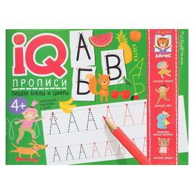 IQ прописи «Пишем буквы и цифры» 4+