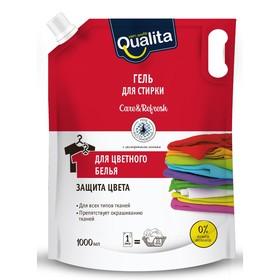 Гель для стирки, QUALITA, для стирки цветного белья, дой-пак, 1000 мл