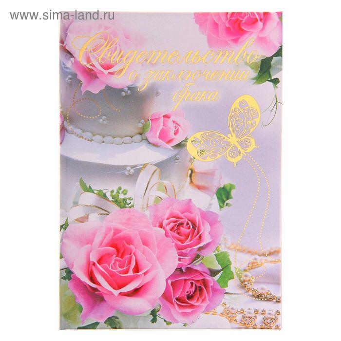 Свидетельство о заключении брака, рисунок - розы и бабочка