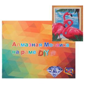Алмазная мозаика с подрамником, полное заполнение, «Фламинго» 40 × 50 см