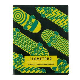 """Тетрадь предметная Neon hype, 48 листов в клетку """"Геометрия"""", обложка мелованный картон, неоновая краска, блок офсет"""