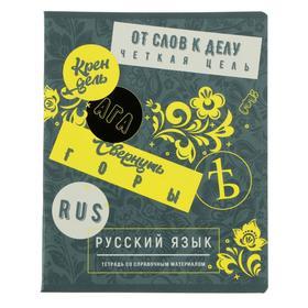"""Тетрадь предметная Neon hype, 48 листов в линейку """"Русский язык"""", обложка мелованный картон, неоновая краска,блок офсет"""
