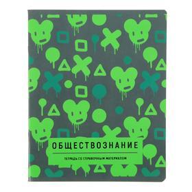 """Тетрадь предметная Neon hype, 48 листов в клетку """"Обществознание"""", обложка мелованный картон, неоновая краска, блок офсет"""