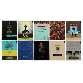 """Комплект предметных тетрадей 48 листов """"Не ты"""", 10 предметов, обложка мелованный картон, выборочный УФ-лак, блок офсет"""