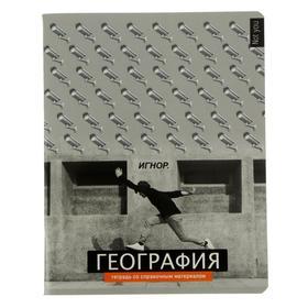 """Тетрадь предметная """"Не ты"""", 48 листов в клетку """"География"""", обложка мелованный картон, выборочный Уф-лак, блок офсет"""