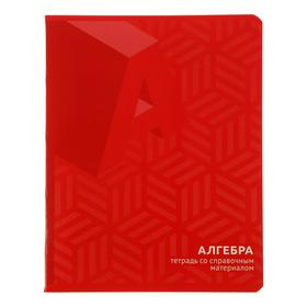 """Тетрадь предметная One touch, 48 листов в клетку """"Алгебра"""", обложка мелованный картон, выборочный УФ-лак, блок офсет"""