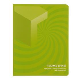 """Тетрадь предметная One touch, 48 листов в клетку """"Геометрия"""", обложка мелованный картон, выборочный УФ-лак, блок офсет"""