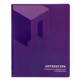 """Тетрадь предметная One touch, 48 листов в линейку""""Литература"""", обложка мелованный картон, выборочный УФ-лак, блок офсет"""