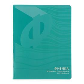 """Тетрадь предметная One touch, 48 листов в клетку """"Физика"""", обложка мелованный картон, выборочный УФ-лак, блок офсет"""