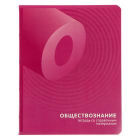 """Тетрадь предметная One touch, 48 листов в клетку """"Обществознание"""", обложка мелованный картон, выборочный УФ-лак, блок офсет"""