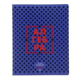 """Тетрадь предметная """"Твоя мечта"""", 48 листов в клетку """"Алгебра"""", обложка мелованный картон, матовая ламинация, блок офсет"""