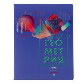 """Тетрадь предметная """"Твоя мечта"""", 48 листов в клетку """"Геометрия"""", обложка мелованный картон, матовая ламинация, блок офсет"""