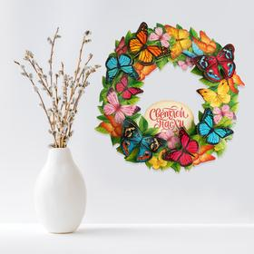 Венок пасхальный «Бабочки», 27.7 × 28.5 см