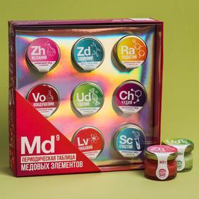 Подарочный набор «Периодическая таблица», крем-мёд, ассорти вкусов, 9 шт. х 30 гр.