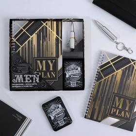 Набор флеш-карта, ежедневник, внешний аккумулятор 5000 mAh For men, 21,5 х 21,5 см