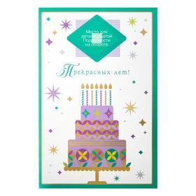"""Открытка """"Прекрасных лет!"""" с накладным элементом, фольга, торт, белый фон"""