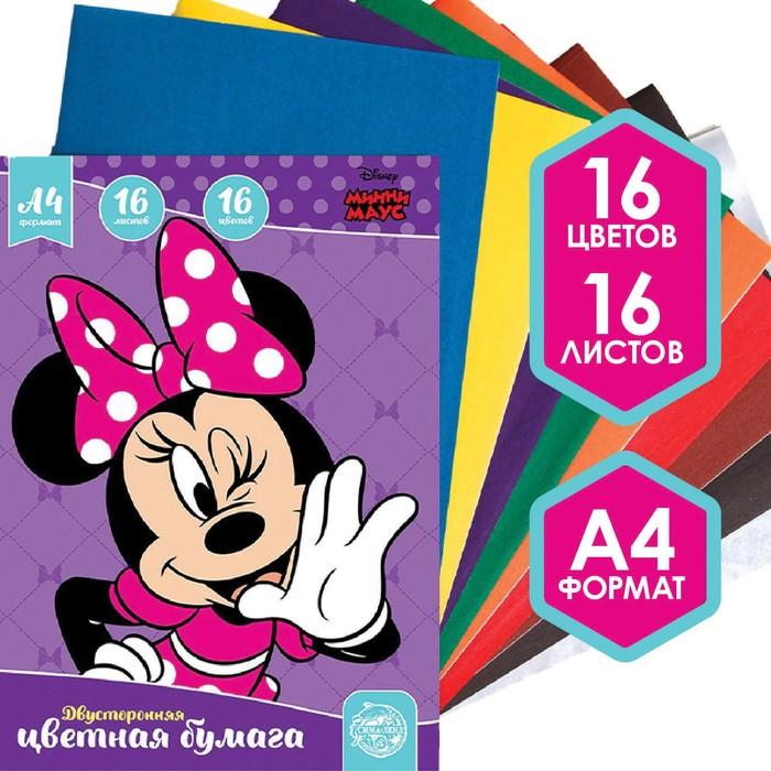 Бумага цветная двусторонняя «Минни Маус», А4, 16 л., 16 цв., Минни Маус - фото 798900324