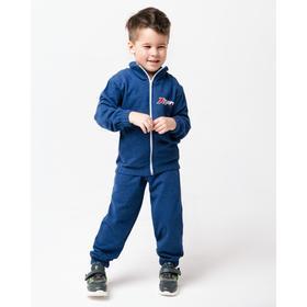 Костюм (джемпер, брюки) для мальчика, цвет индиго, рост 110 см