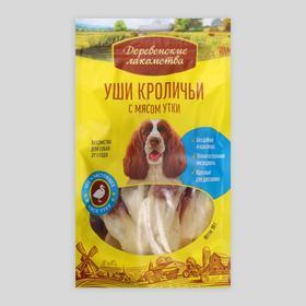 """Уши кроличьи """"Деревенские лакомства"""" для собак, с мясом утки, 90 г"""
