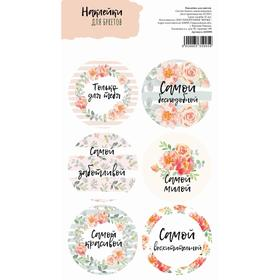Stickers for bouquets