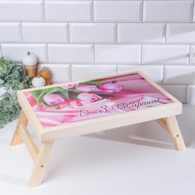 "{{photo.Alt    photo.Description    'Столик для завтрака  ""С 8 Марта!"" розовые тюльпаны, 43 х 27 см'}}"